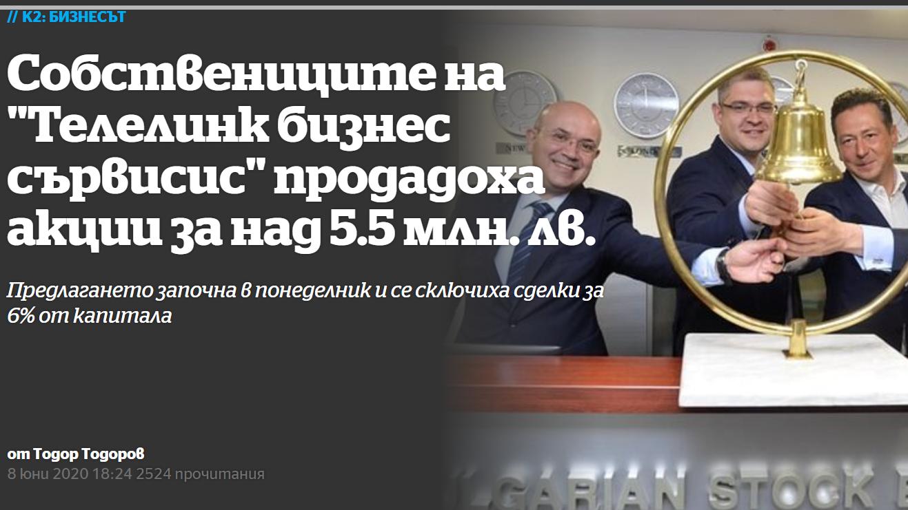 "Капитал: Собствениците на ""Телелинк бизнес сървисис"" продадоха акции за над 5.5 млн. лв."