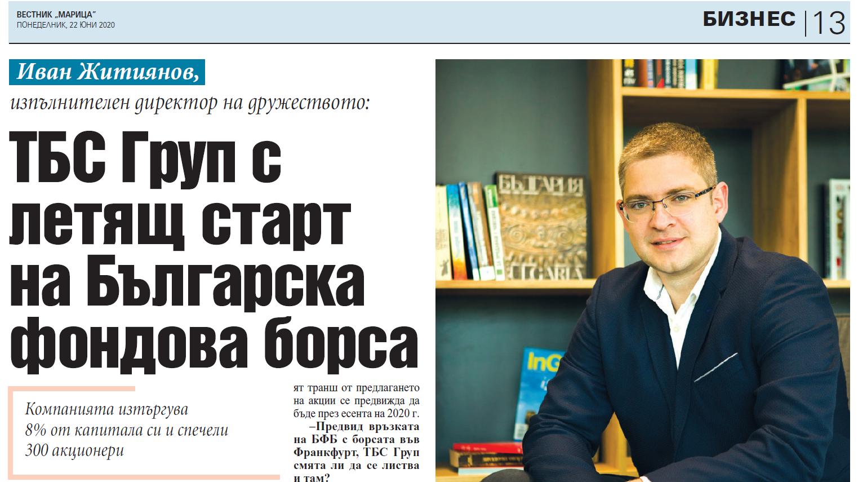 Вестник Марица: ТБС Груп с летящ старт на Българската фондова борса