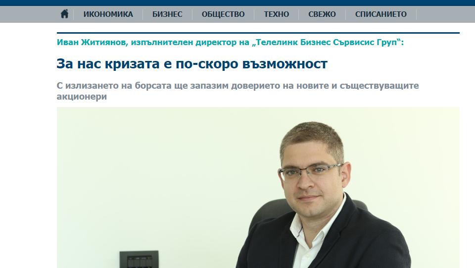"""Econimic.bg: """"За нас кризата е по-скоро възможност"""" – Иван Житиянов, изпълнителен директор на ТБС Груп"""